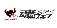 TAMASHII NATIONS公式ホームページ「魂ウェブ」