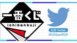 Ichiban KUJI's official Twitter site