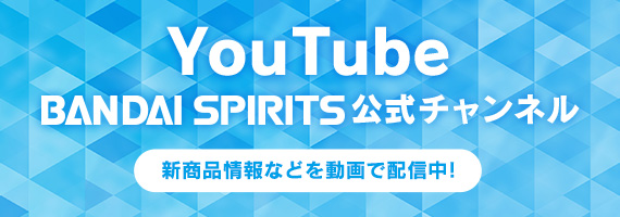 YouTube BANDAI SPIRITS 公式チャンネル