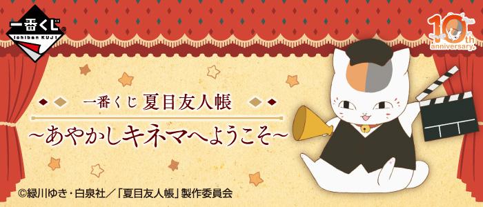 一番くじ 夏目友人帳~あやかしキネマへようこそ~