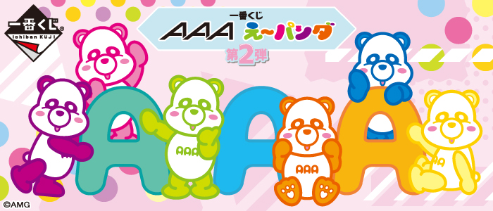一番くじ AAA え~パンダ 第2弾