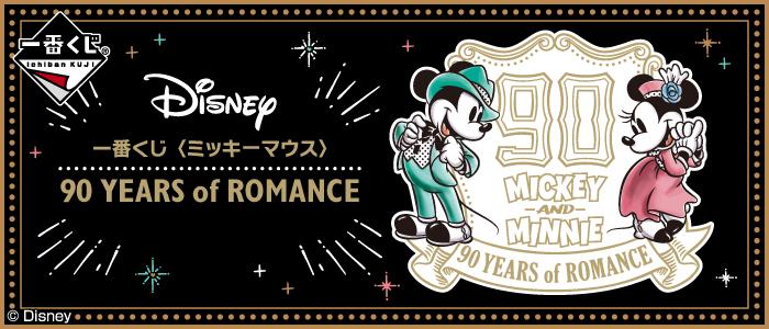 一番くじ 〈ミッキーマウス〉90 YEARS of ROMANCE