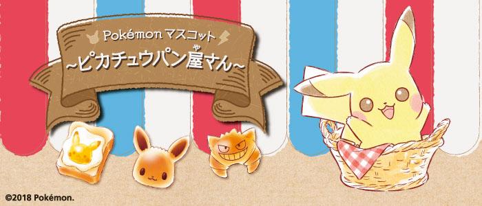 Pokémon マスコット~ピカチュウパン屋さん~