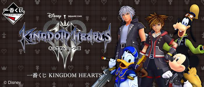 一番くじ KINGDOM HEARTS