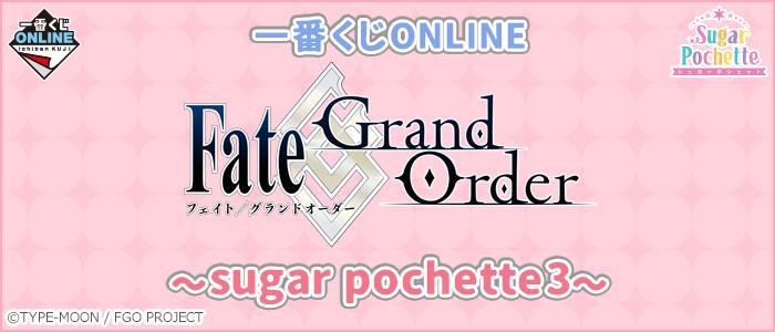 一番くじONLINE Fate/Grand Order〜sugar pochette3〜