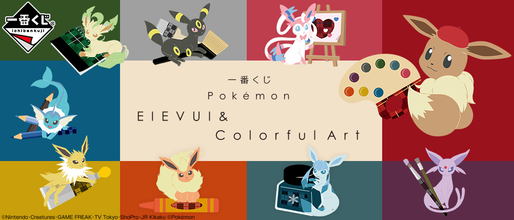 一番くじ Pokémon EIEVUI&Colorful Art