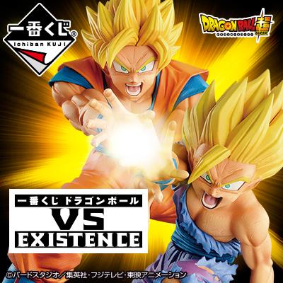 一番くじ ドラゴンボール VS EXISTENCE