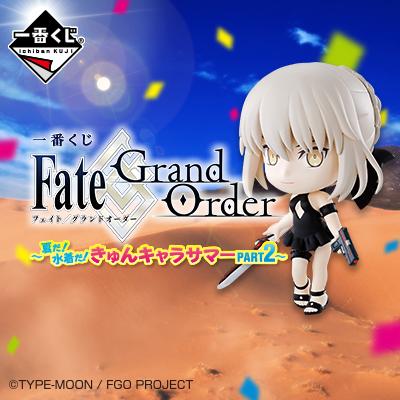 一番くじ Fate/Grand Order~夏だ!水着だ!きゅんキャラサマーPART2~