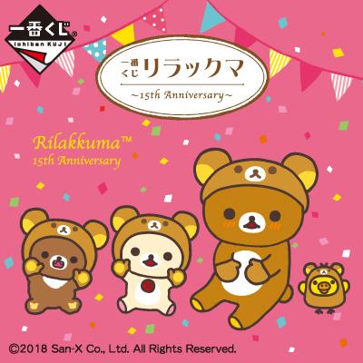 一番くじ リラックマ~15th Anniversary~