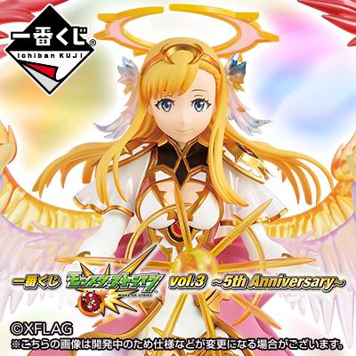 一番くじ モンスターストライク vol.3 ~5th Anniversary~