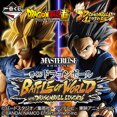 一番くじ ドラゴンボール BATTLE OF WORLD with DRAGONBALL LEGENDS
