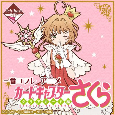 一番コフレ アニメ カードキャプターさくら クリアカード編
