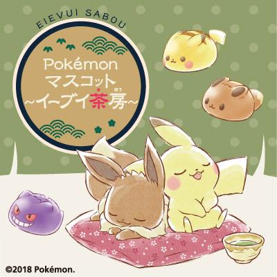 Pokémon マスコット~イーブイ茶房~