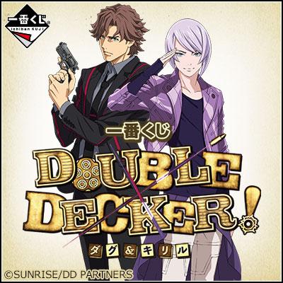 一番くじ DOUBLE DECKER! ダグ&キリル