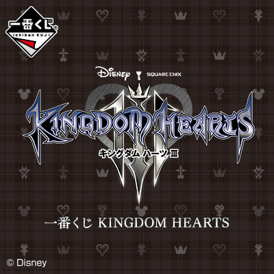 一番くじ KINGDOM HEARTS