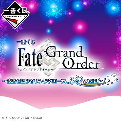 一番くじ Fate/Grand Order~夜空を駆けるサンタクロース、ふわっと登場!~
