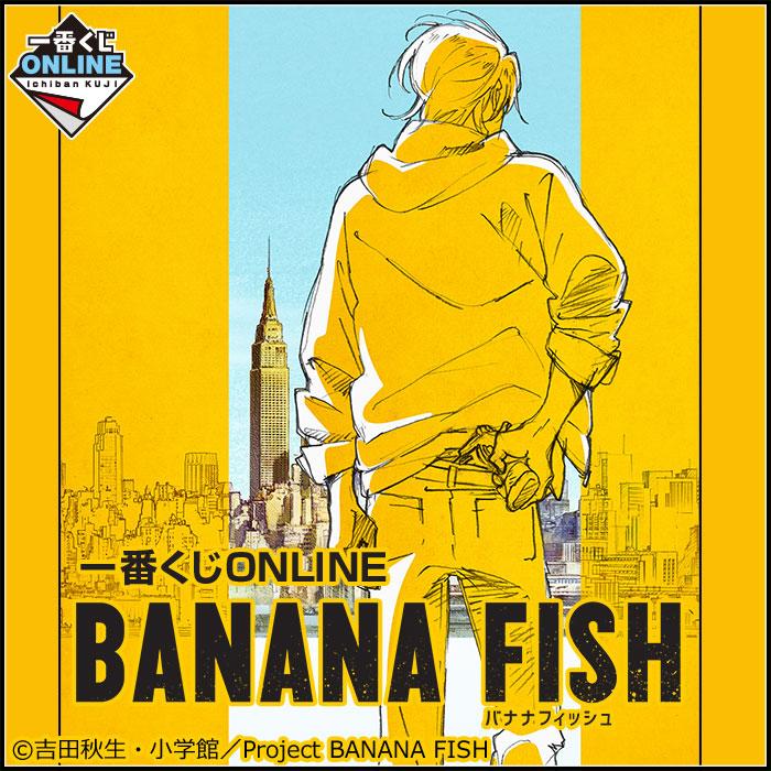 一番くじONLINE BANANA FISH
