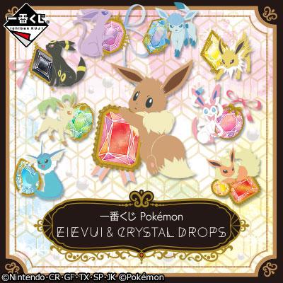 一番くじ Pokémon EIEVUI&CRYSTAL DROPS