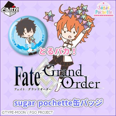 とるパカ!Fate/Grand Order sugar pochette缶バッジ
