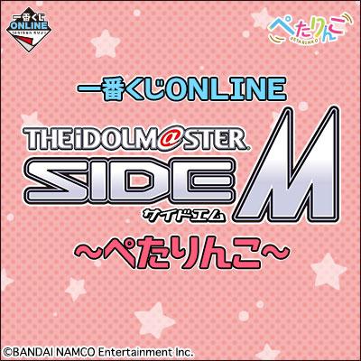 一番くじONLINE アイドルマスター SideM〜ぺたりんこ〜