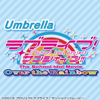Umbrella ラブライブ!サンシャイン!! The School Idol Movie Over the Rainbow