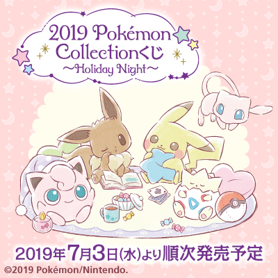 2019 Pokémon Collectionくじ~Holiday Night~