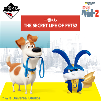 一番くじ THE SECRET LIFE OF PETS2