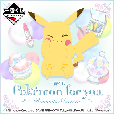 一番くじ Pokémon for you~Romantic Dresser~