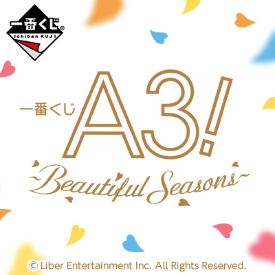 一番くじ A3!~Beautiful Seasons~