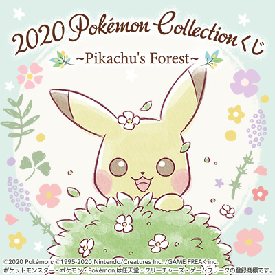2020 Pokémon Collectionくじ~Pikachu's Forest~