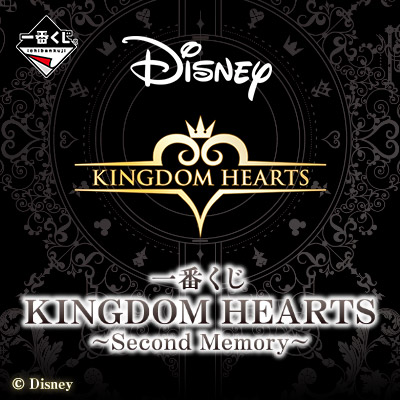 一番くじ KINGDOM HEARTS~Second Memory~