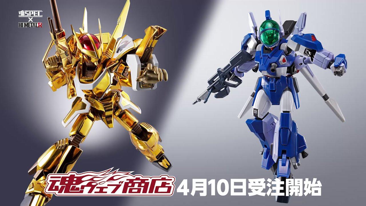蒼き流星SPTレイズナーより魂SPEC×HI-METAL Rのダブルブランド商品としてニューレイズナーとザカール登場!