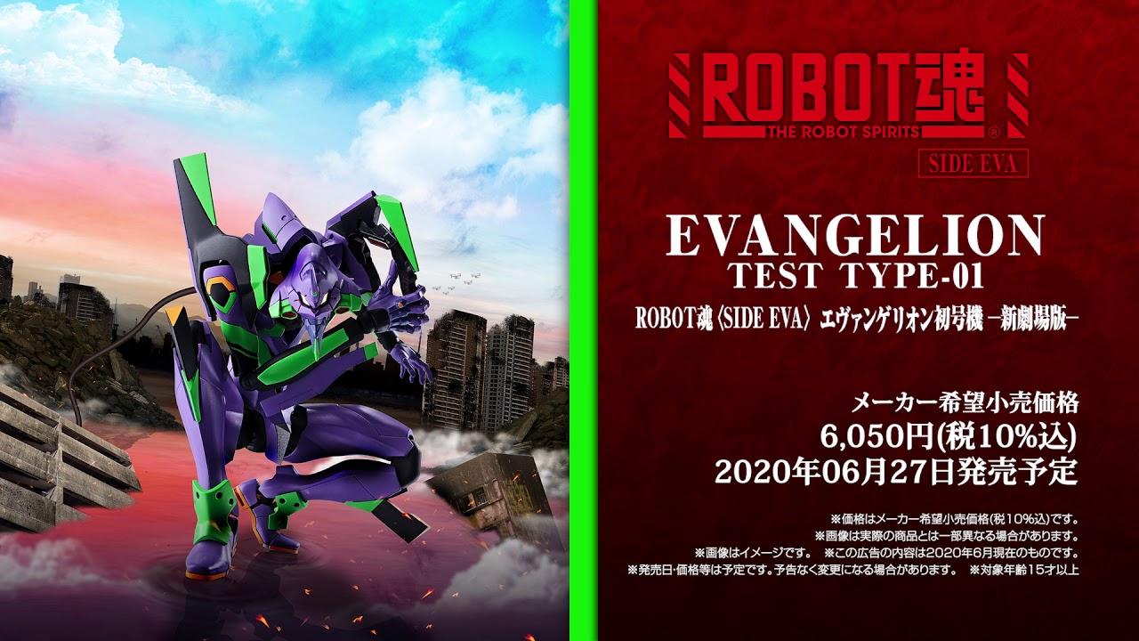 ROBOT魂<SIDE EVA> エヴァンゲリオンシリーズPV