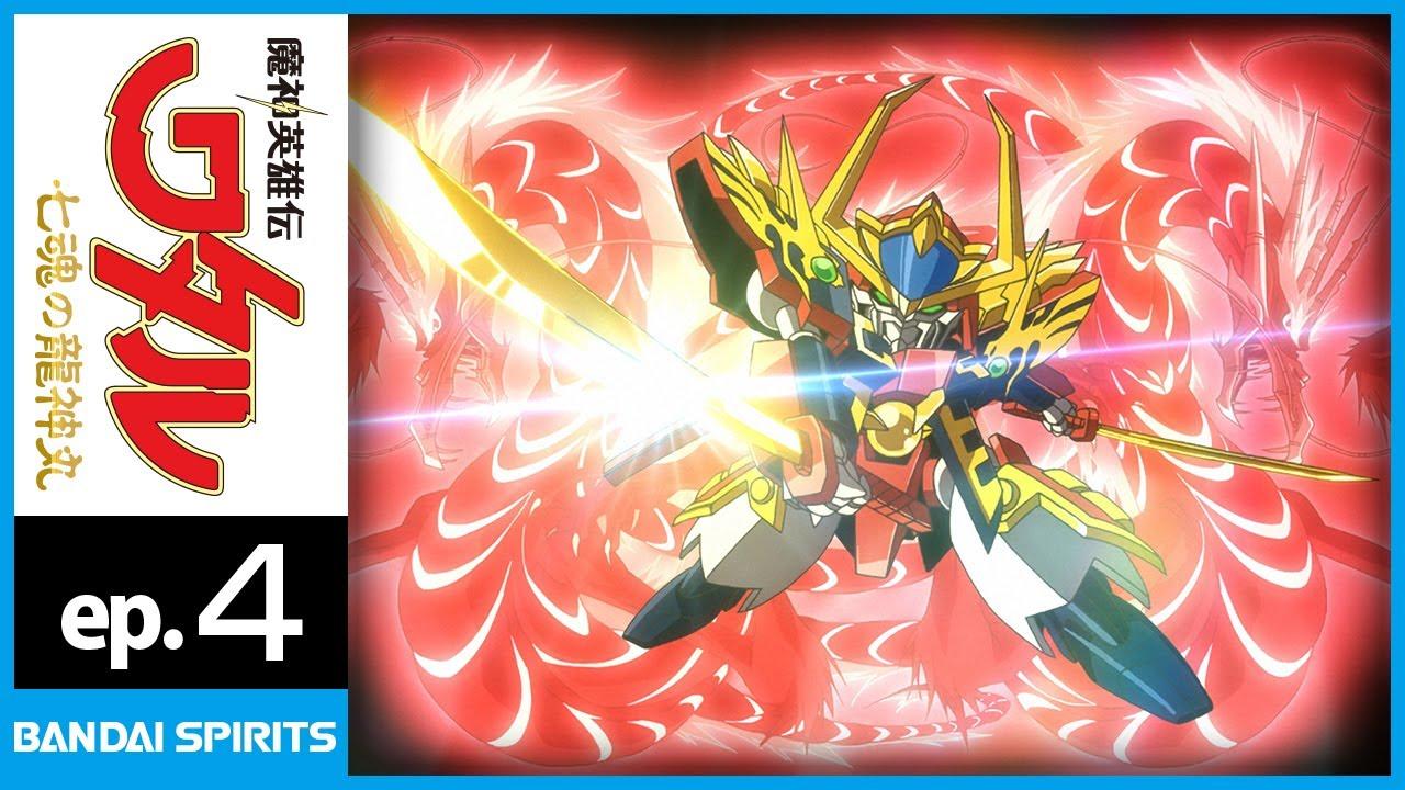魔神英雄伝ワタル 七魂の龍神丸  第4話「赤い閃光!ダブル×の字斬り!」