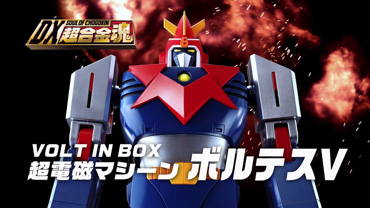 レッツ・ボルト・イン!伝説のVOLT IN BOXが令和に復活「DX超合金魂 VOLT IN BOX 超電磁マシーン ボルテスV」登場!!
