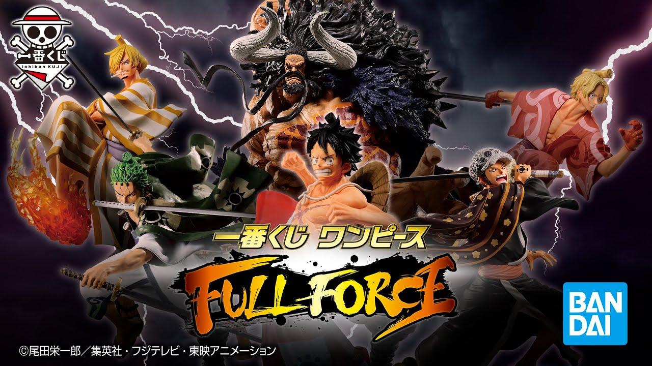 一番くじ ワンピース FULL FORCE 商品紹介動画