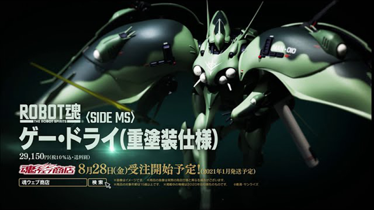 ROBOT魂 <SIDE MS> ゲー・ドライ(重塗装仕様)PV
