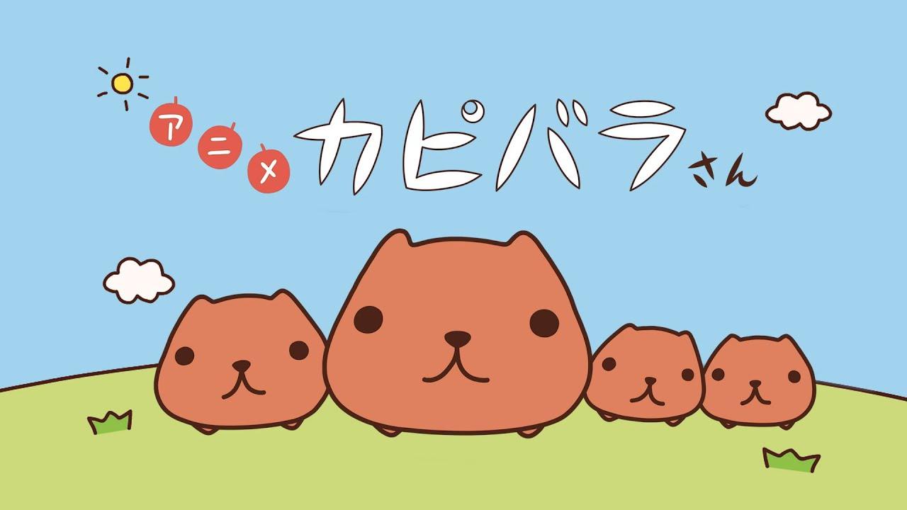 『アニメ カピバラさん』PV第2弾