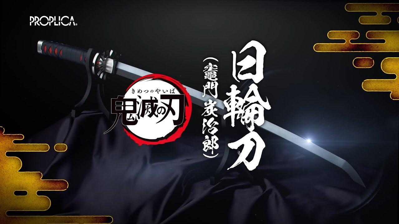 『PROPLICA日輪刀(竈門炭治郎)』PV 10月1日(木)予約受付開始!