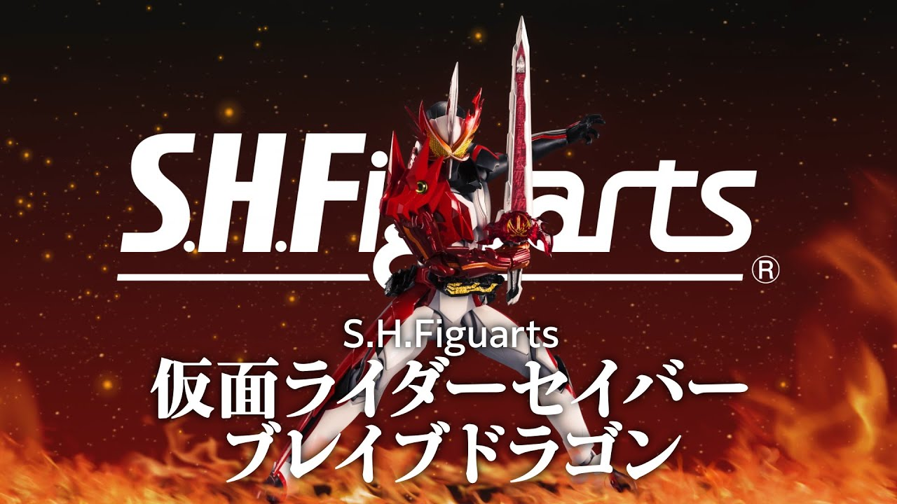 【CM】S.H.Figuarts 仮面ライダーセイバー OFFICIAL VIDEO【2021年2月発売予定!】