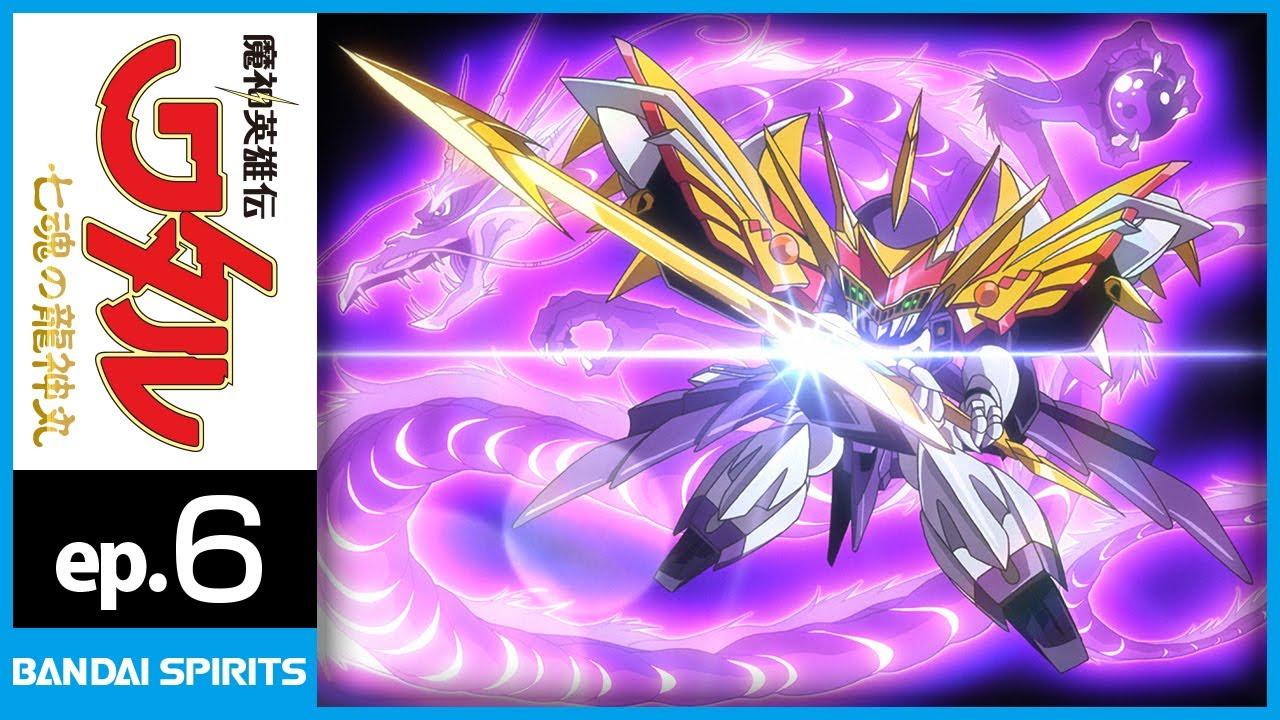 魔神英雄伝ワタル 七魂の龍神丸  第6話 「輝け! 聖龍の力!」