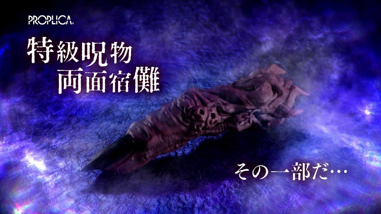 『PROPLICA 特級呪物 両面宿儺の指』PV 11月6日(金)より予約受付開始!