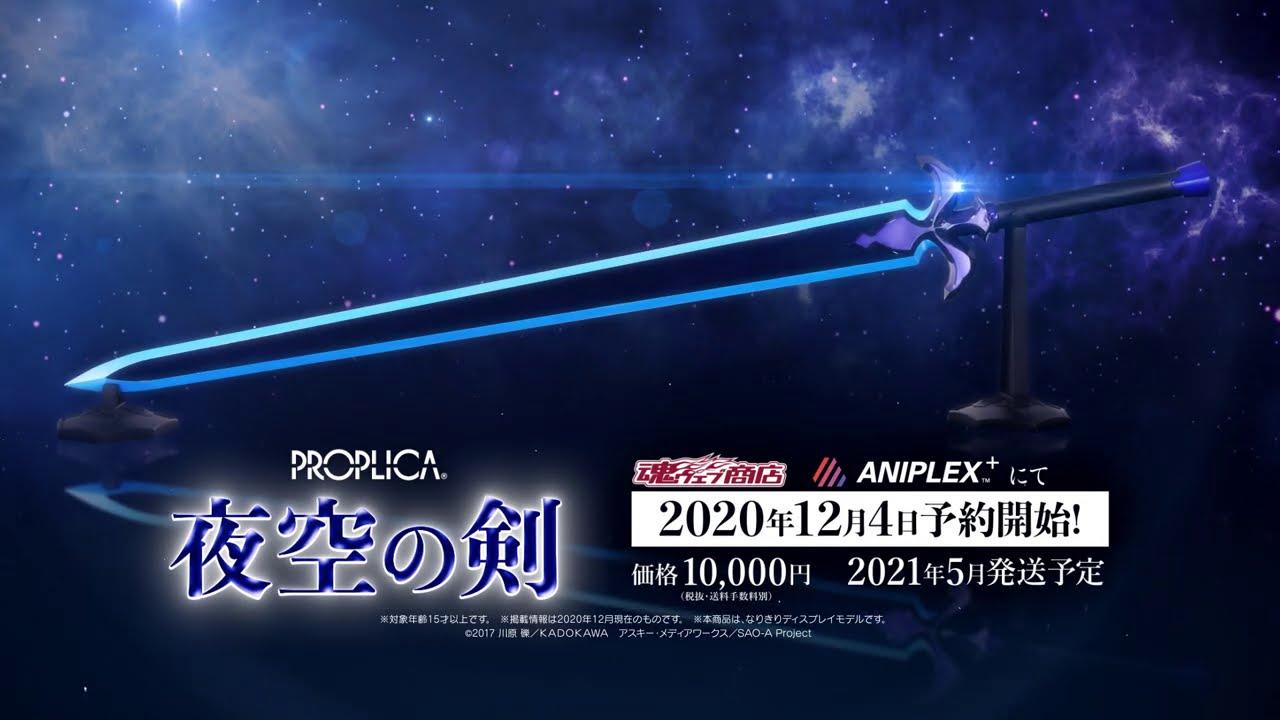 『PROPLICA 夜空の剣』PV 12月4日(金)より予約受付開始!
