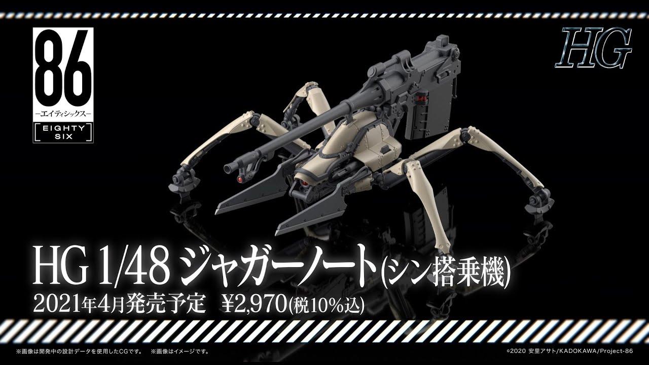 【86-エイティシックス-】HG1/48ジャガーノート PV