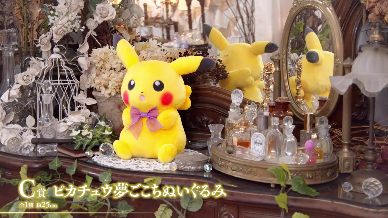 「一番くじ Pokémon for you~Dramatic Collection~」商品紹介動画