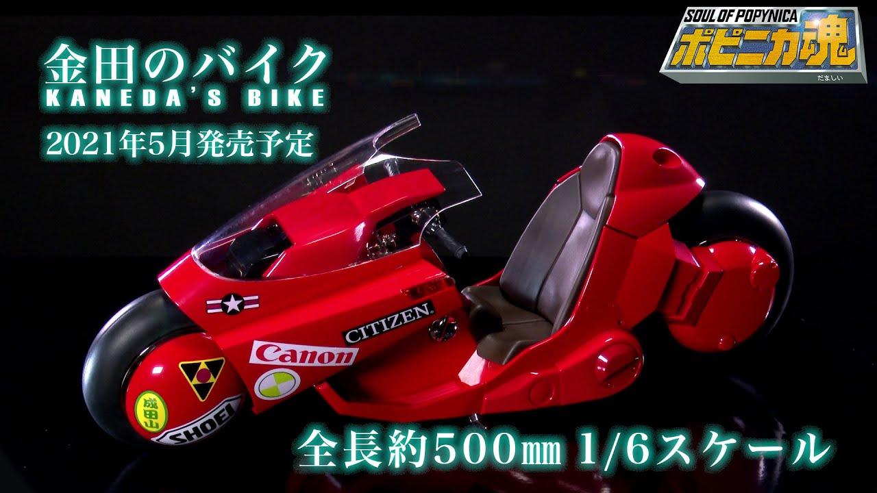 『AKIRA』よりPROJECT BM! ポピニカ魂 金田のバイクがリバイバル版としてふたたび!