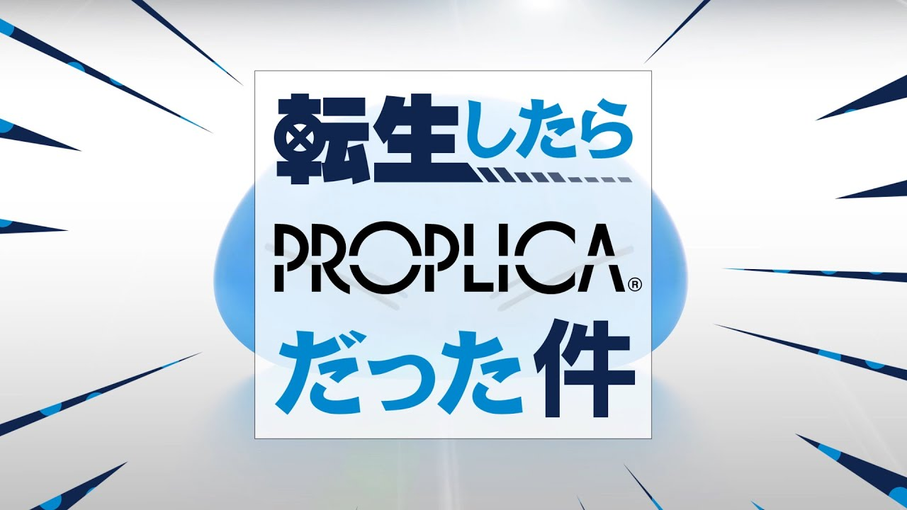 『PROPLICA リムル=テンペスト』PV 1月12日(火)より予約受付開始!