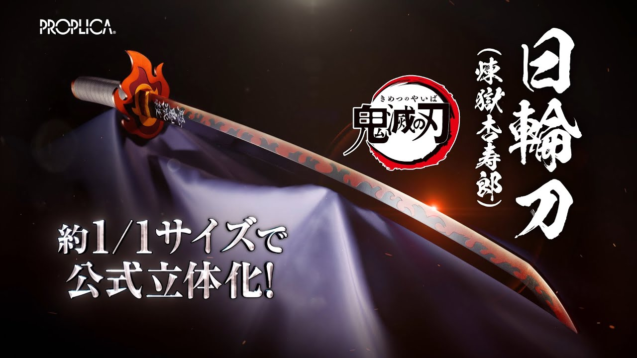 『PROPLICA 日輪刀(煉獄杏寿郎)』PV 1月15日(金)より予約受付開始!